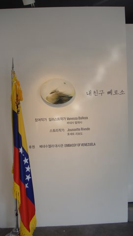 perozo expo seoul (2)
